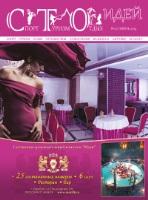 СКОРО! Рекламно-информационное издание «СТО идей»