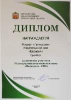 Диплом выставки Медицина и красота-2019